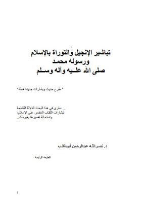 حمل كتاب تباشير الانجيل والتوراة بالإسلام ورسوله محمد صلى الله عليه وآله وسلم - نصرالله ابو طالب