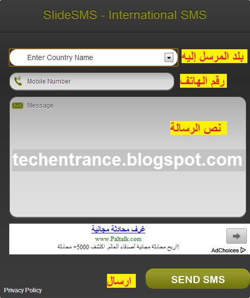 إرسال رسائل مجاناً إلى أي هاتف بالعالم | Free SMS