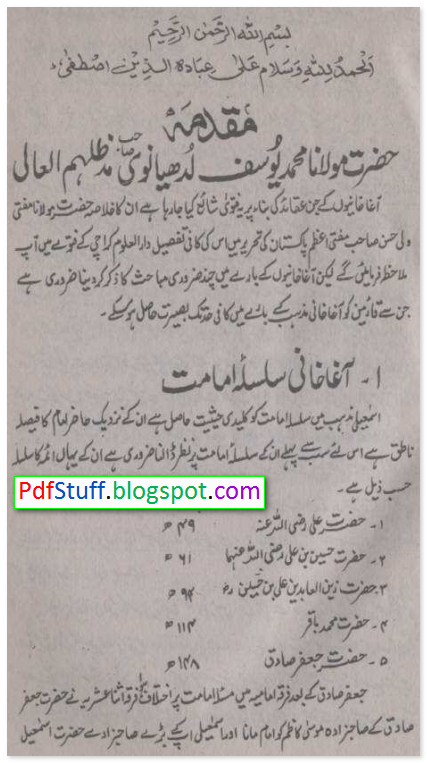 Sample page of the Urdu book Aagha Khaniyat Ulamae Ummat Ki Nazar Mein