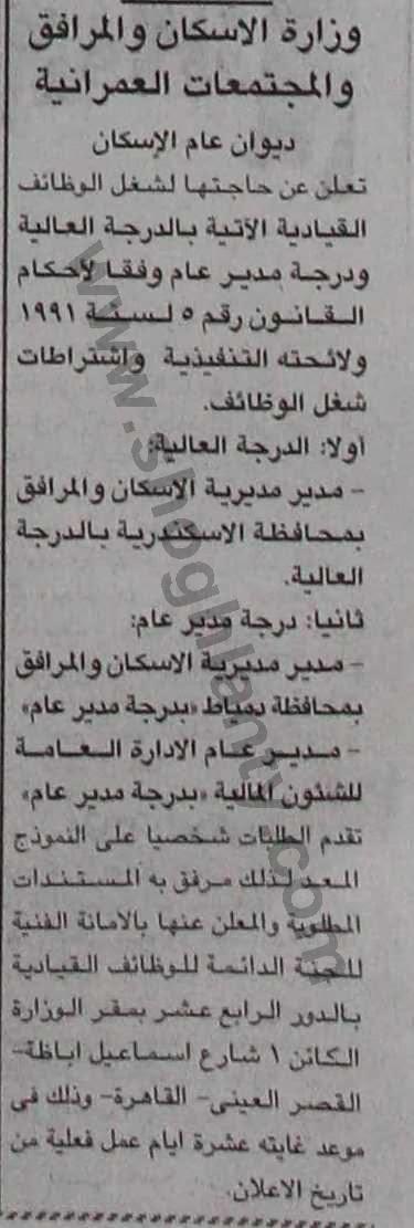 وظائف خالية في وزارة الإسكان و المرافق و المجتمعات العمرانية المصرية ديسمبر 2013