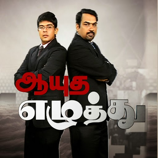 Ayutha Ezhuthu Movie Play And Listen Welcome To The Hub Of All Official Tamil Channel Movies Online Aayutha 2004