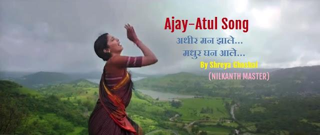 Adhir-Man-Zhale-Song-Nilkanth-Master-Ajay-Atul-Shreya-Ghoshal