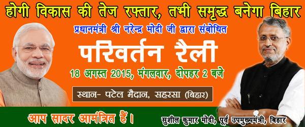 PM Narendra Modi's Public Rally