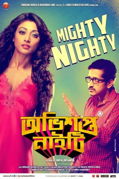 Obhishopto Nighty (2014) Bengali Movie First Look Poster
