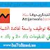 مجموعة التجاري وفابنك : حملة توظيف واسعة لفائدة الشباب حاملي الدبلومات (باك +2 و باك +3 ) برسم سنة 2015