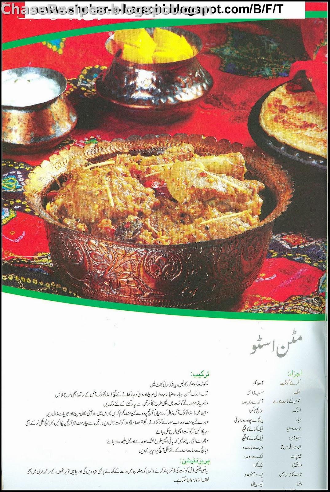 Mutton ishtu urdu recipe get online chase recipes mutton ishtu urdu recipe get online forumfinder Gallery