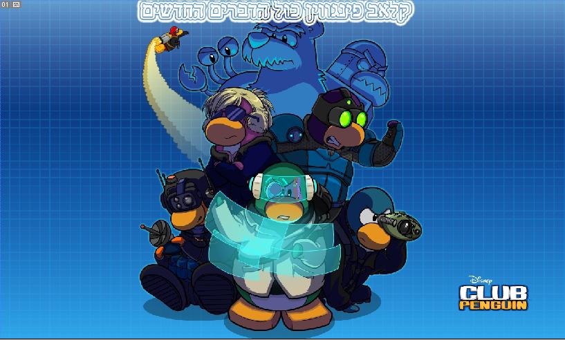 קלאב פינגווין כול הדברים החדשים
