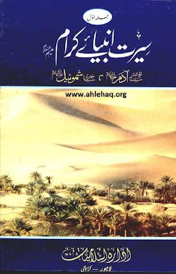 Seerat e Ambiya e Kiraam By Shaykh Muhammad Abdur Rahman