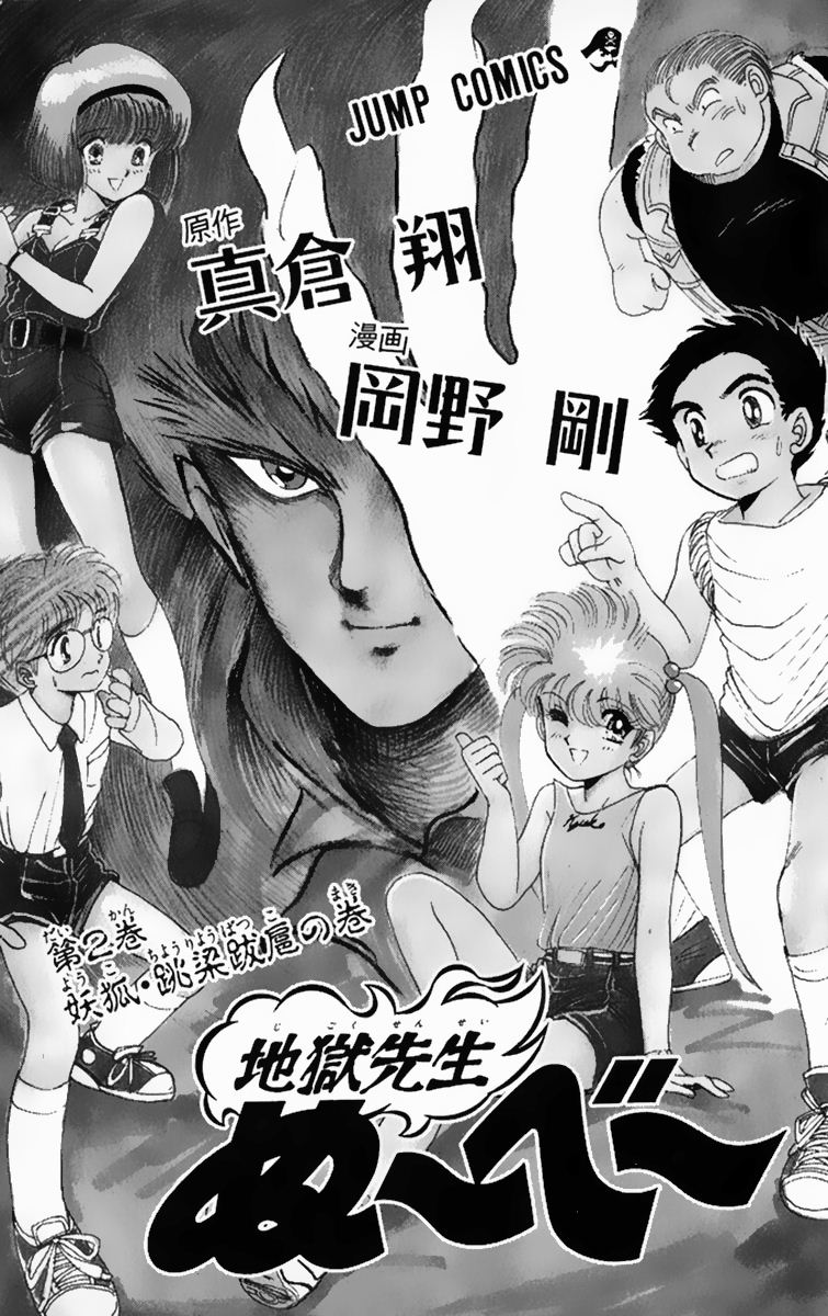 Jigoku Sensei Nube trang 3