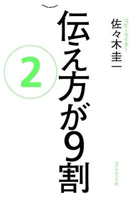 伝え方が9割 2 [Tsutae Kata Ga 9 Wari 2] rar free download updated daily
