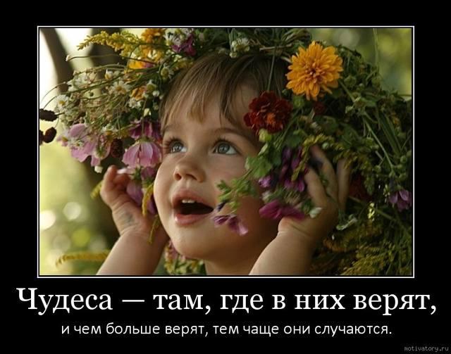 """СП """"Год чудес"""""""