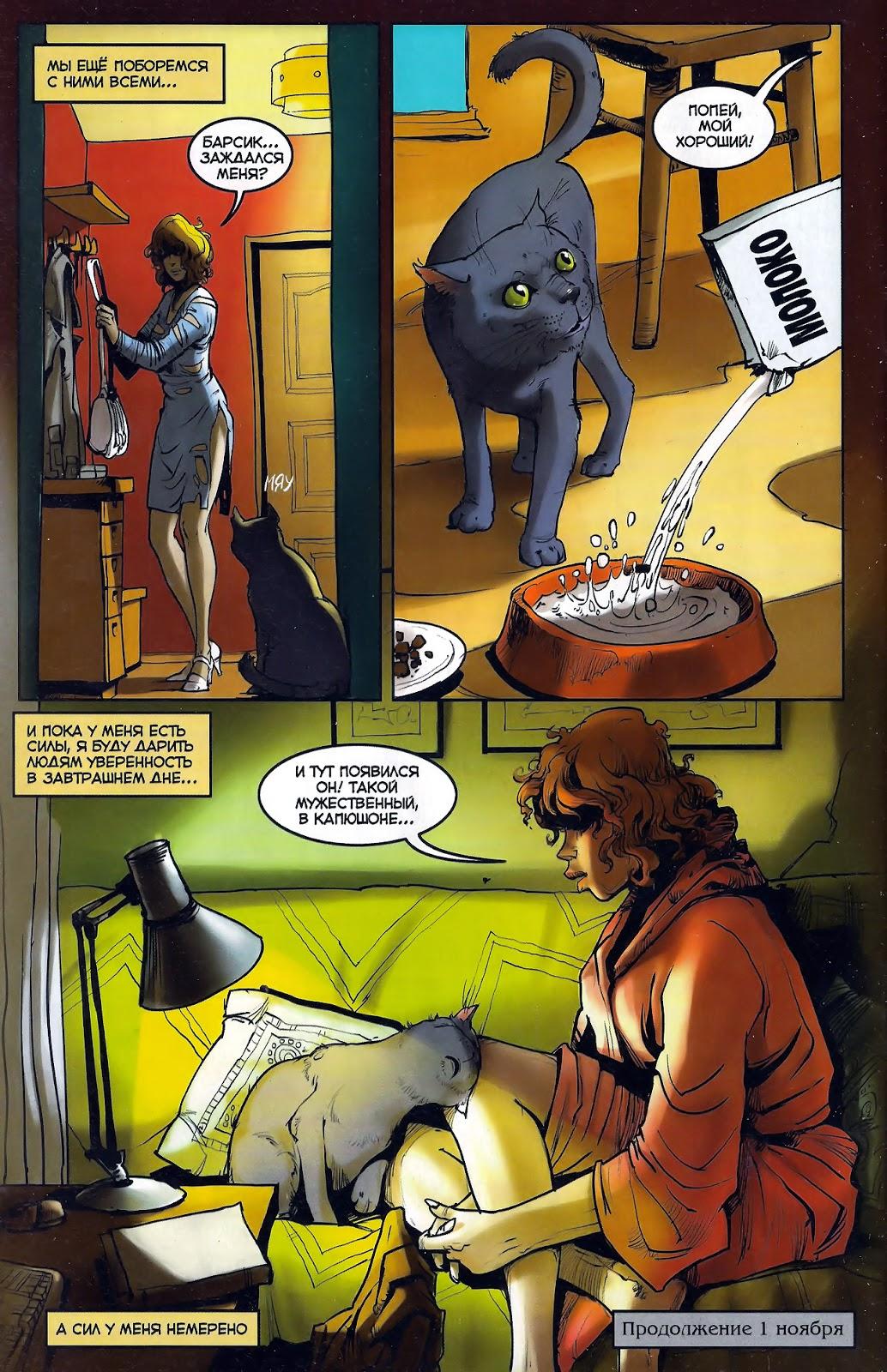 Рисованные порно комиксы журнала андрей бесплатно 3 фотография