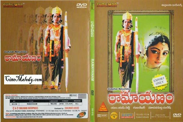 Bala Ramayanam Telugu Mp3 Songs Free  Download 1996