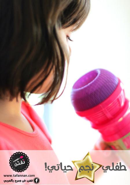 نشاط عمل مقابلة مع الطفل لتشجيع التواصل والاستماع لأفكاره