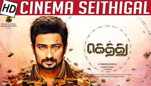 Gethu releasing in January 2016 | Cinema Seithigal | 31/12/2015