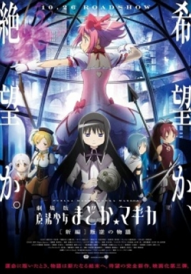 Puella Magi Madoka Magica the Movie: Rebellion (Dub)