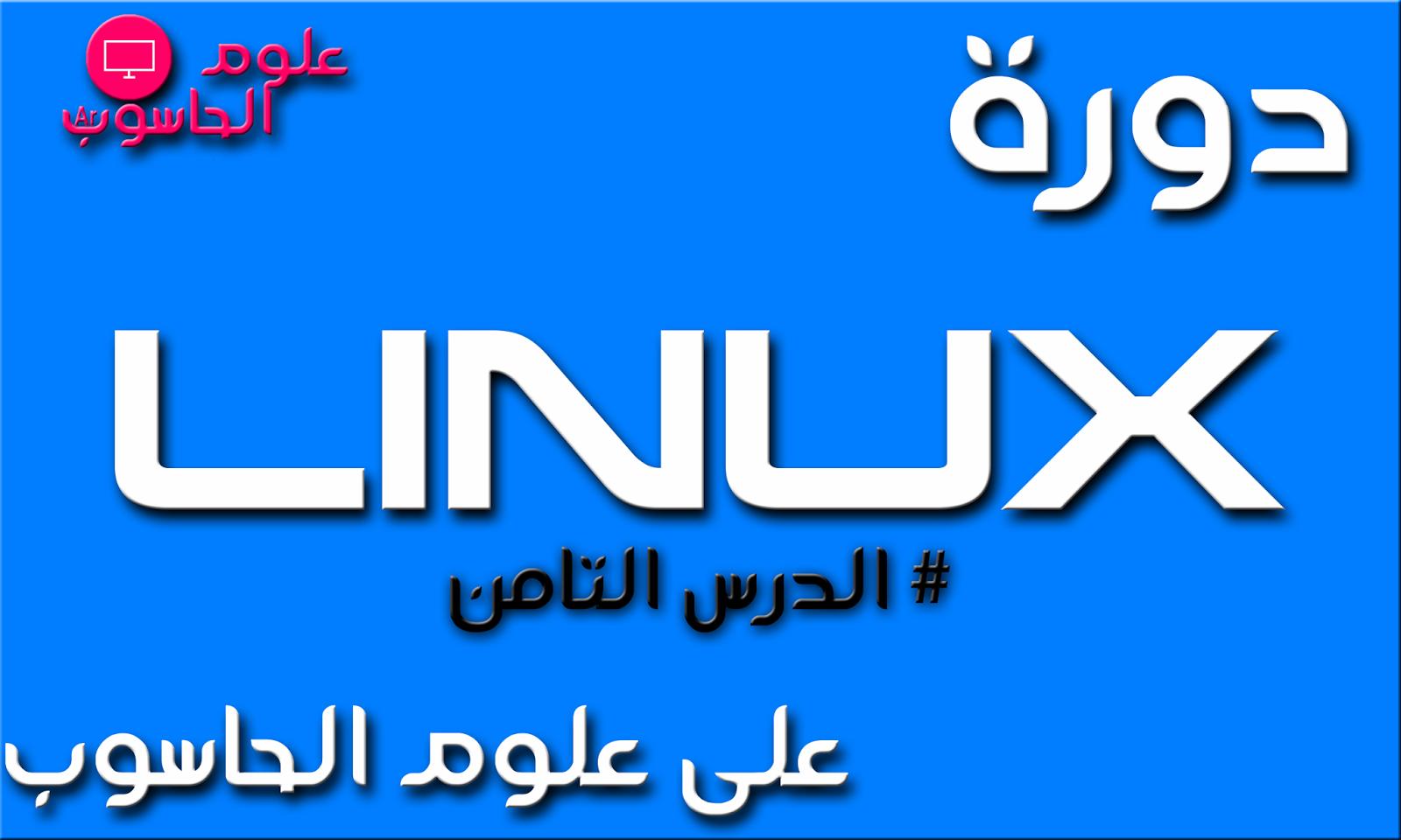 دورة لينكس Linux - الدرس التامن:البحت عن الكلمات بواسطة الأمر grep