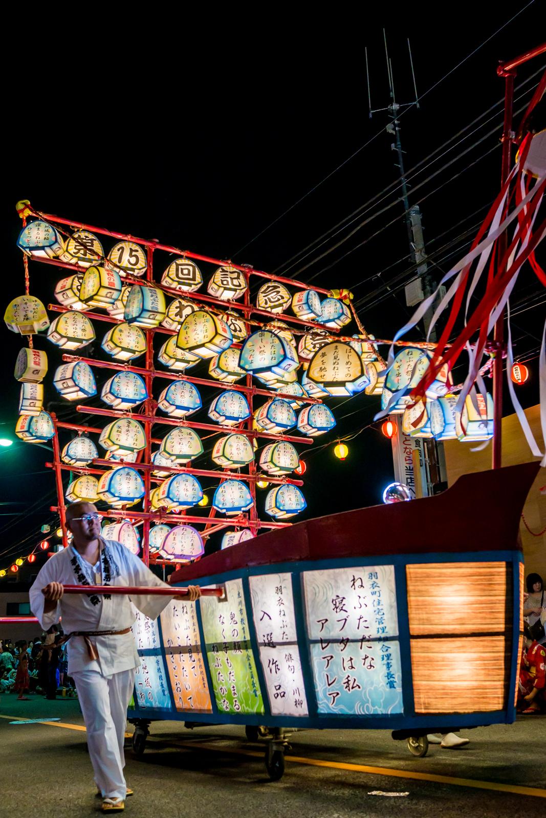 立川、羽衣ねぶた祭 宝船の山車の写真