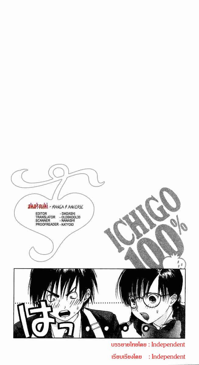 อ่านการ์ตูน Ichigo100 11 ภาพที่ 19