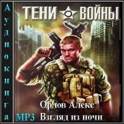 Взгляд из ночи. Алекс Орлов — Слушать аудиокнигу онлайн