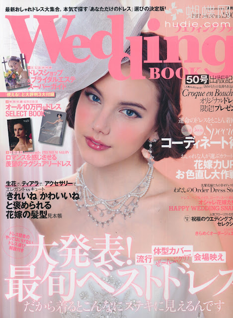 Wedding Book No. 50 japanese bridal magazine scans