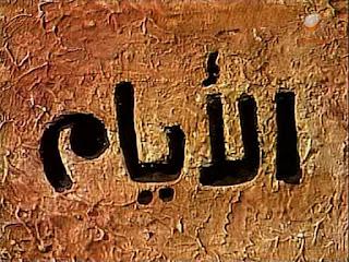 nama hari dalam bahasa arab dan artinya