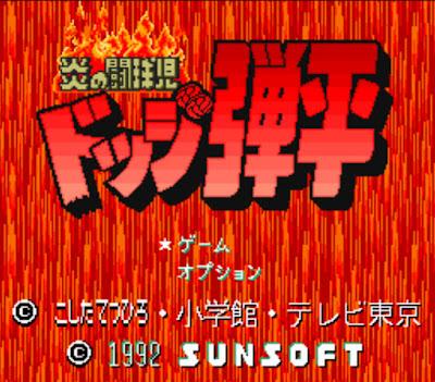 【SFC】火焰鬥球兒-彈平+模擬器+Rom下載,改編日本漫畫鬥球小子的躲避球遊戲!