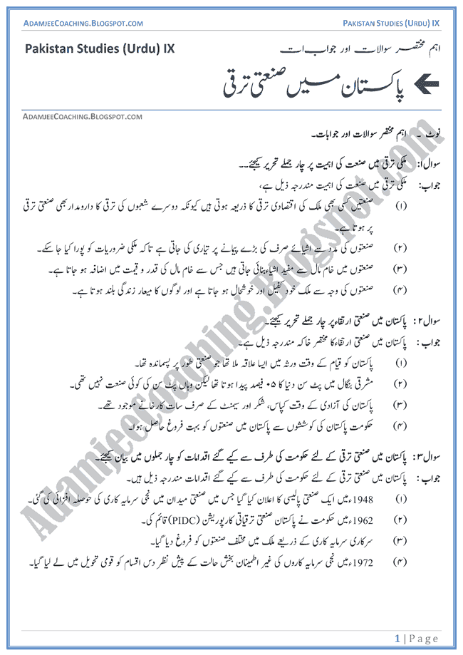 Industrial-Development-in-Pakistan-Short-Question-Answers-Pakistan-Studies-Urdu-IX