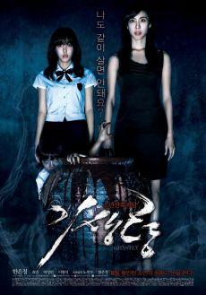 Ma Gisaeng Gisaeng Ghost (2011)