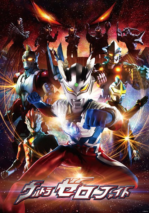 "Ultraman Zero Gets New Form for 2nd ""Ultra Zero Fight"" - JEFusion"