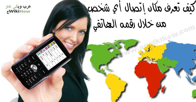 طريقة معرفة مكان من يتصل بك، برنامج لمعرفة مكان من يتصل بك، برنامج يحدد مكان من يتصل بك