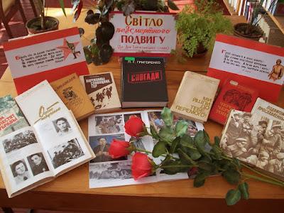 Книжкова виставка літератури «Світ безсмертного подвигу»,  до дня партизанської слави.