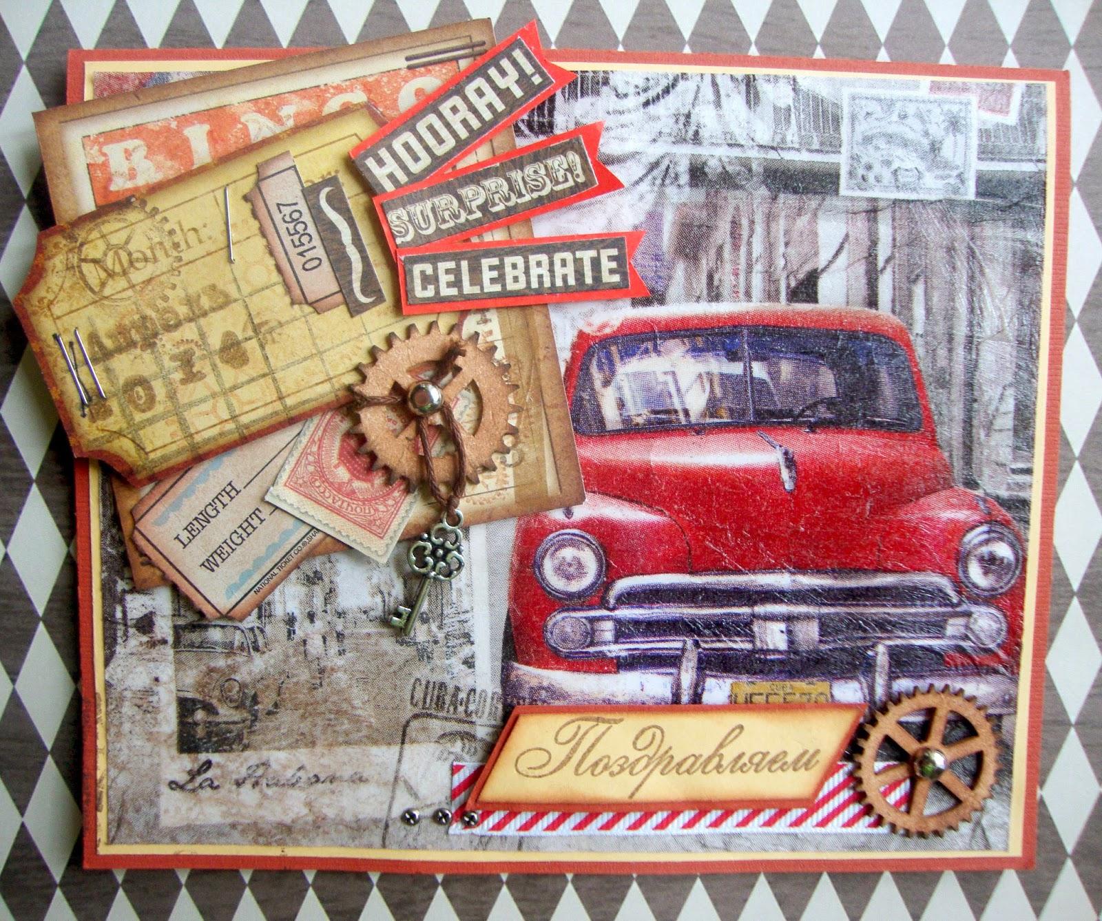 открытка ручной работы в честь покупки автомобиля