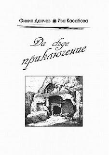 """Корицата на първия роман на Филип Данчев и Ива Касабова """"Да бъде приключение"""""""