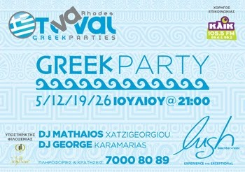 Greek Party - Lush