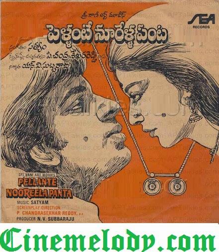 Pellante Noorella Panta Telugu Mp3 Songs Free  Download  1984