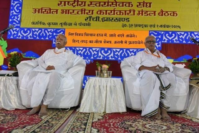 RSS ABKM begins at Ranchi, Shri Dattareya reacts on criticism by pseudo-seculars