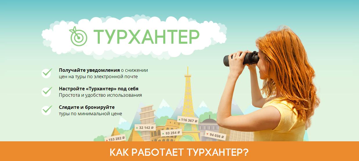 Следите за лучшими предложениями и бронируйте туры по минимальной цене с помощью Турхантер | Turhanter booking tours