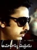 Amavasya Chandrudu telugu Movie