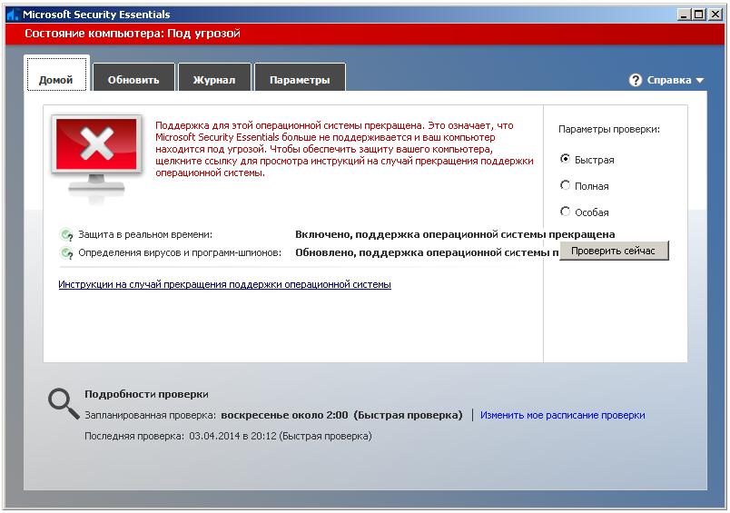 Поддержка Windows XP прекращена Microsoft Security Essentials
