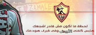 مباراة الزمالك و مصر المقاصة (2-1-2016) |الدورى المصرى 2016