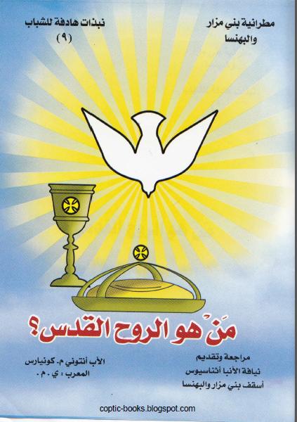 كتاب : من هو الروح القدس ؟ الاب انتوني كونيارس