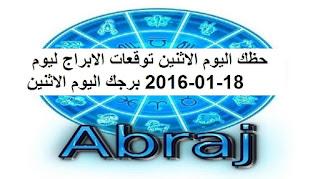 حظك اليوم الاثنين توقعات الابراج ليوم 18-01-2016 برجك اليوم الاثنين