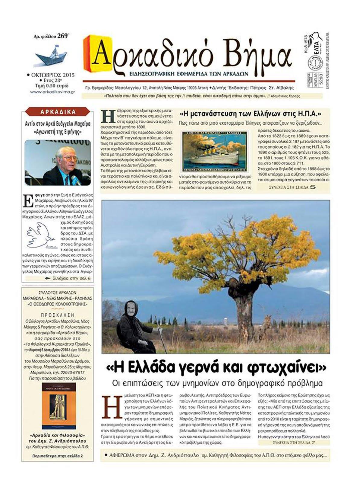 """Εφημερίδα """"Αρκαδικό Βήμα"""" """"Η Ελλάδα γερνά και φτωχαίνει"""""""
