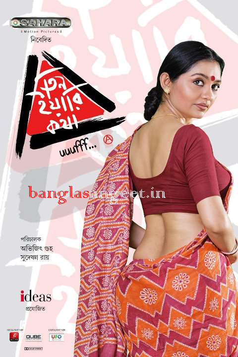 cinema bucket teen yaari katha bangali movie watch online