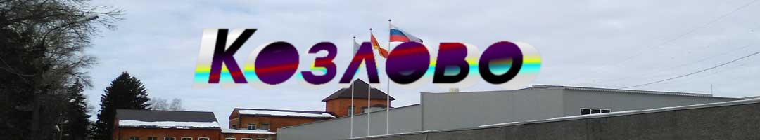 """Неофициальный сайт поселка Козлово и национального парка """"Завидово"""""""