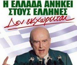 ΑΝΔΡΕΑΣ Γ. ΠΑΠΑΝΔΡΕΟΥ