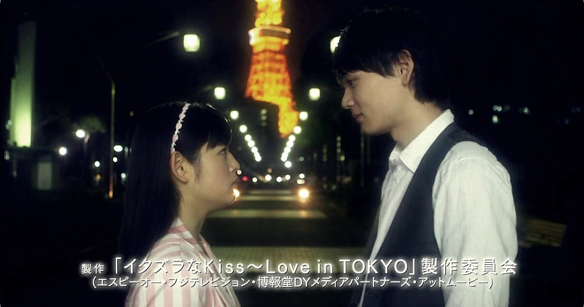 love in tokyo ep1 2. Black Bedroom Furniture Sets. Home Design Ideas