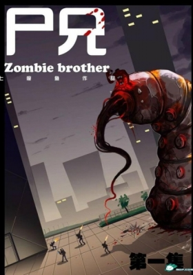 Zombie Brother