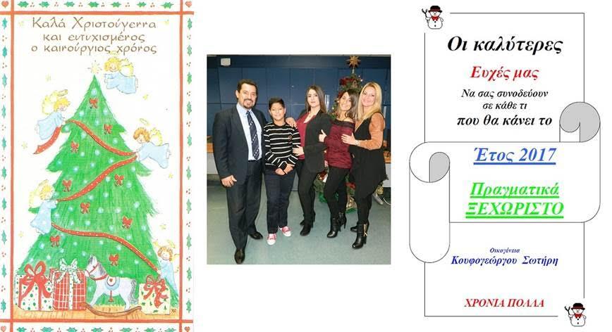 ΟΙΚΟΓΕΝΕΙΑΣ ΣΩΤΗΡΗ ΚΟΥΦΟΓΕΩΡΓΟΥ θερμές Χριστουγεννιάτικες Ευχές